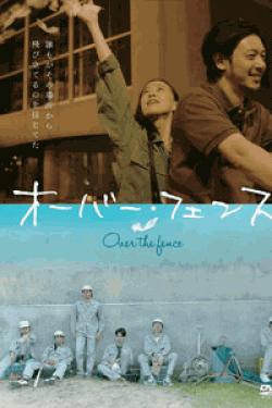 [DVD] オーバー・フェンス