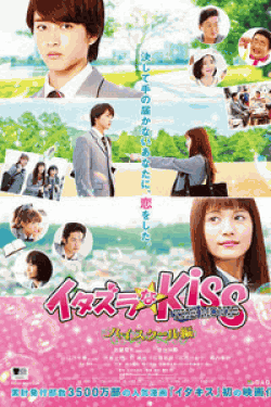 [DVD] イタズラなKiss THE MOVIE~ハイスクール編~