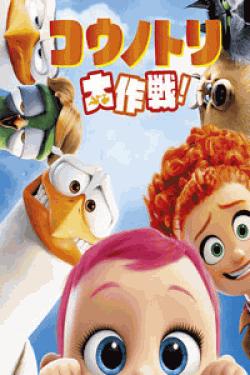 [DVD] コウノトリ大作戦!