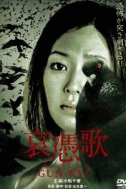 [DVD] 哀憑歌 GUN-KYU