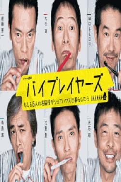 [DVD] バイプレイヤーズ ~もしも6人の名脇役がシェアハウスで暮らしたら~【完全版】(初回生産限定版)