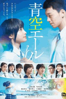 [DVD] 青空エール