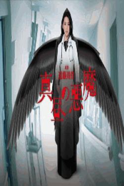 [DVD] 真昼の悪魔【完全版】(初回生産限定版)