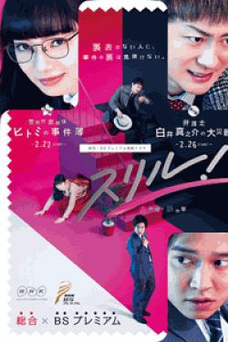 [DVD] スリル! ~赤の章~警視庁庶務係ヒトミの事件簿【完全版】(初回生産限定版)