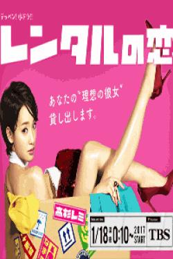 [DVD] レンタルの恋【完全版】(初回生産限定版)
