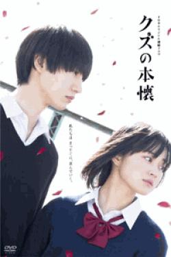 [DVD] クズの本懐【完全版】(初回生産限定版)