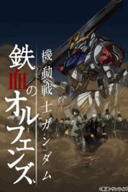 [DVD] 機動戦士ガンダム 鉄血のオルフェンズ 弐【完全版】(初回生産限定版)