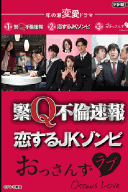 [DVD] 年の瀬 変愛ドラマ