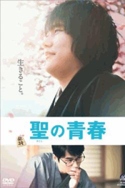 [DVD] 聖の青春