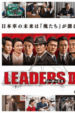 [DVD] LEADERS II リーダーズ II