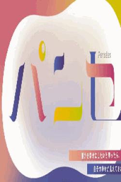 [DVD] パンセ