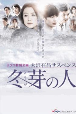 [DVD] ドラマ特別企画 大沢在昌サスペンス 冬芽の人