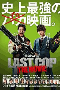 [DVD] THE LAST COP (ラストコップ) -熱血時代