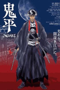 [DVD] 鬼平-ONIHEI-【完全版】(初回生産限定版)