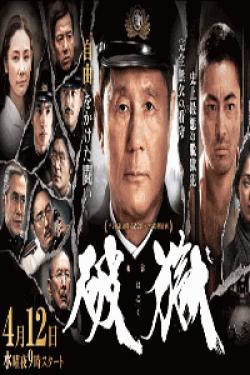[DVD] 破獄
