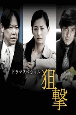 [DVD] ドラマスペシャル 狙撃