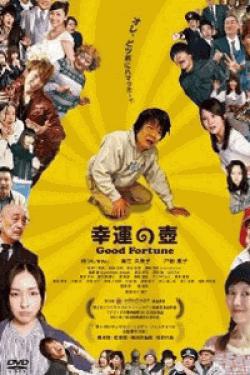 [DVD] 幸運の壺 Good Fortune