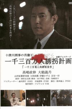 十津川刑事の肖像2 一千三百万人誘拐計画