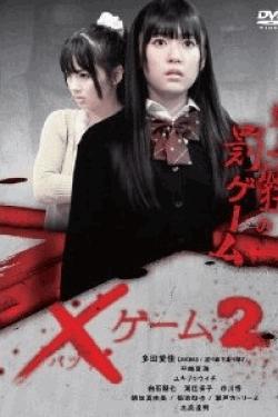 [DVD] ×ゲーム2