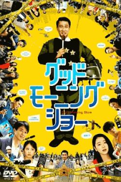 [DVD] グッドモーニングショー