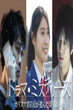 [DVD] ミステリーズ ~カリスマ書店員が選ぶ珠玉の一冊~