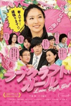 [DVD] ラブクラフト・ガール