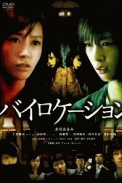 [DVD] バイロケーション