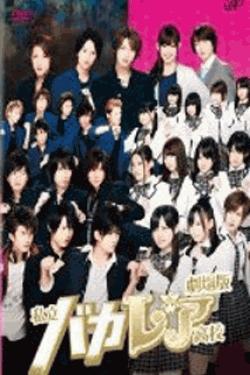 [DVD] 劇場版 私立バカレア高校