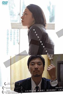[DVD] マイナス・カケル・マイナス