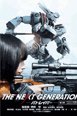 [DVD] THE NEXT GENERATION パトレイバー/第5章