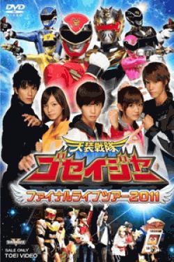 [DVD] 天装戦隊ゴセイジャー ファイナルライブツアー2011