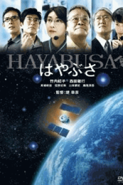 [DVD] はやぶさ/HAYABUSA