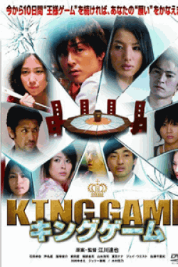 [DVD] KING GAME キングゲーム