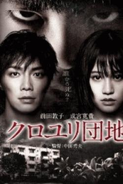 [DVD] クロユリ団地