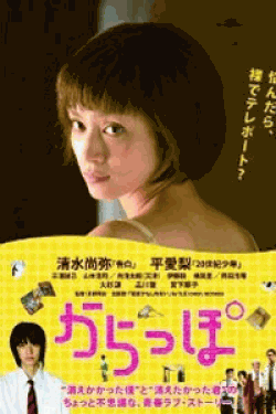 [DVD] からっぽ