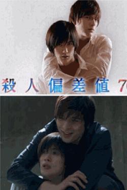 [DVD] 殺人偏差値70