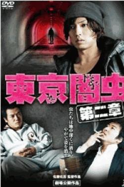 [DVD] 東京闇虫 第二章