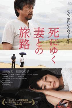 [DVD] 死にゆく妻との旅路