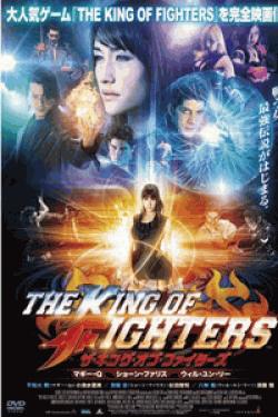 [DVD] ザ・キング・オブ・ファイターズ