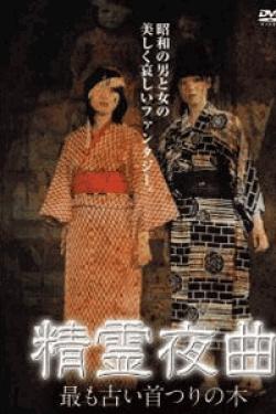 [DVD] 精霊夜曲 最も古い首つりの木