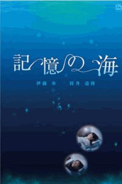 [DVD] 記憶の海