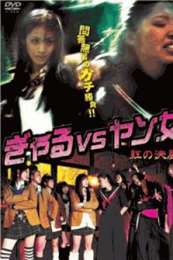 [DVD] ぎゃるVSヤン女 -紅の決闘-