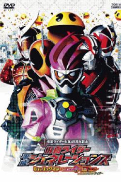 [DVD] 仮面ライダー平成ジェネレーションズ Dr.パックマン対エグゼイド&ゴーストwithレジェンドライダー