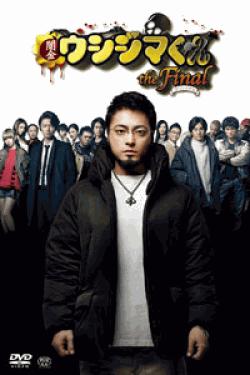 [DVD] 闇金ウシジマくんザ・ファイナル