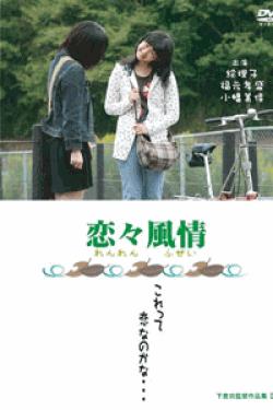 [DVD] 恋々風情