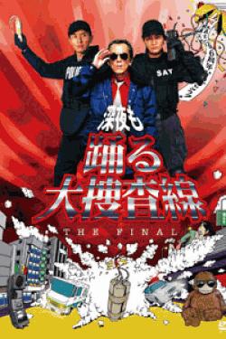 [DVD] 深夜も踊る大捜査線 THE FINAL