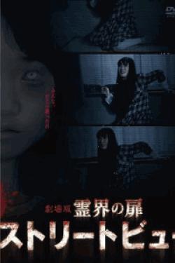 [DVD] 霊界の扉 ストリートビュー