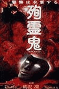 [DVD] 殉霊鬼