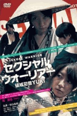 [DVD] セクシャル・ウォーリアー~破戒尼僧YUKI~