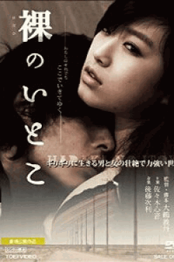 [DVD] 裸のいとこ